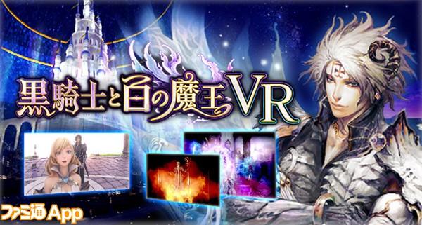 『黒騎士と白の魔王』VR