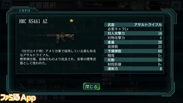 10アサルトライフル