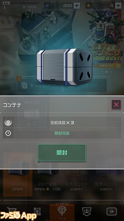 ガンダム即応戦線030