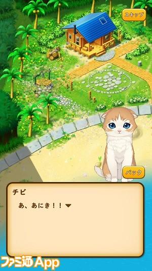 ねこ島チビストーリー2