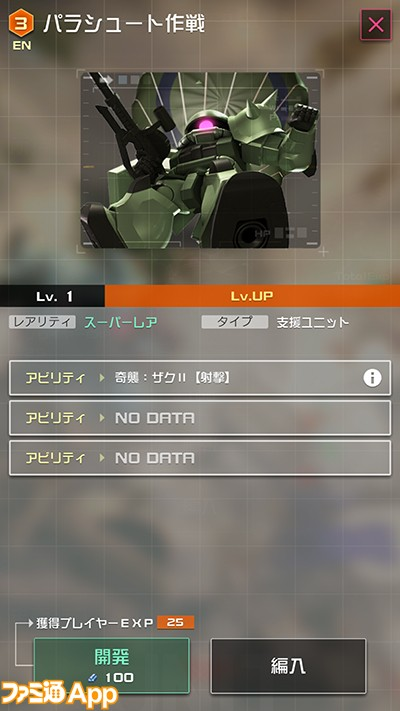 ガンダム即応戦線025