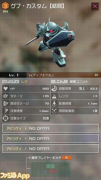 ガンダム即応戦線012