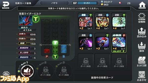仮面ライダーシティーウォーズ004