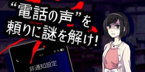 【新作】監禁された男女が電話を通じて脱出を試みる脱出ゲーム 『コエヲタヨリニ。SP』