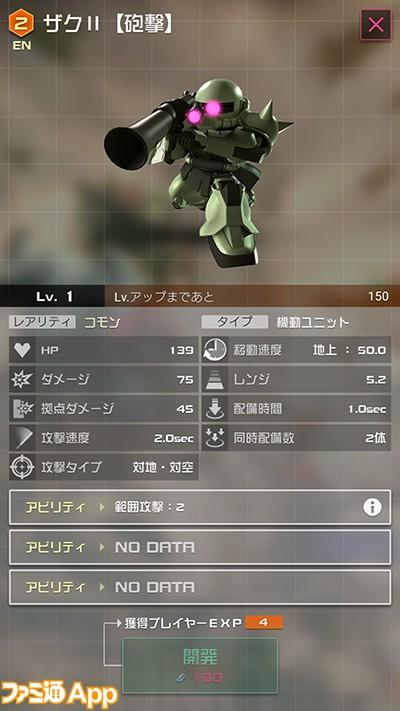 ガンダム即応戦線015