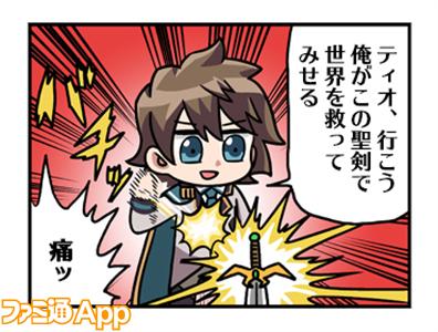 4コマ漫画_切り抜き1