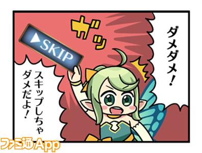 4コマ漫画_切り抜き2