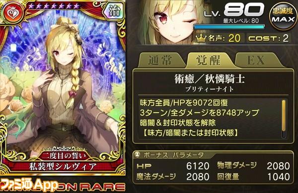 乖離性MA_私装型シルヴィア歌姫