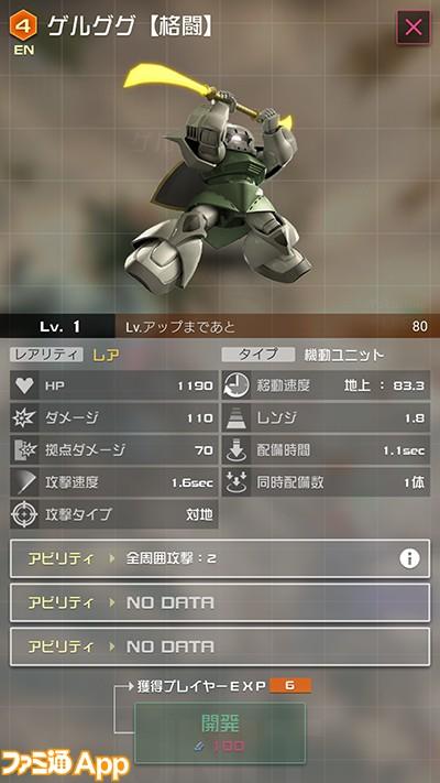 ガンダム即応戦線013