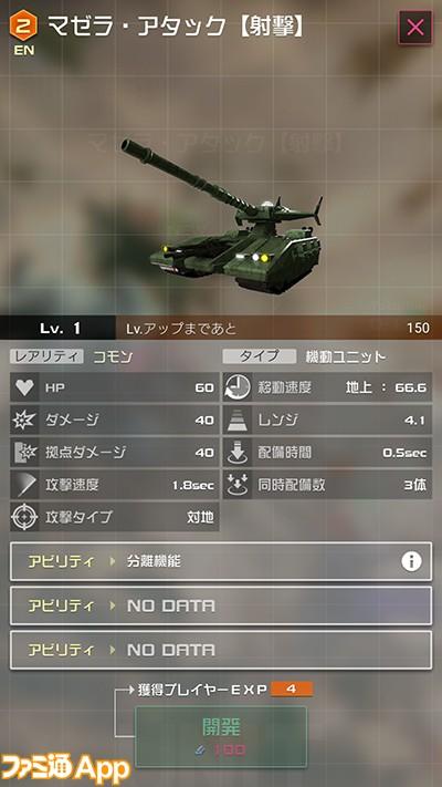 ガンダム即応戦線022