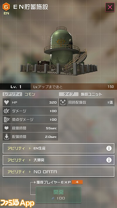 ガンダム即応戦線028