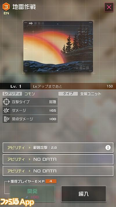ガンダム即応戦線024