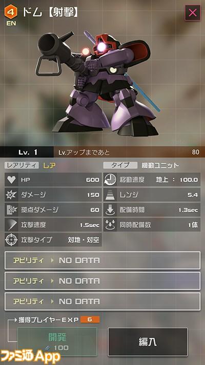 ガンダム即応戦線017