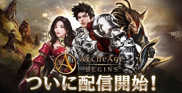 【新作】大作PCオンラインゲームをスマホで!『アーキエイジ ビギンズ』で12人の神話を追体験