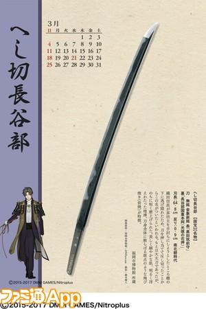 刀剣_長谷部2