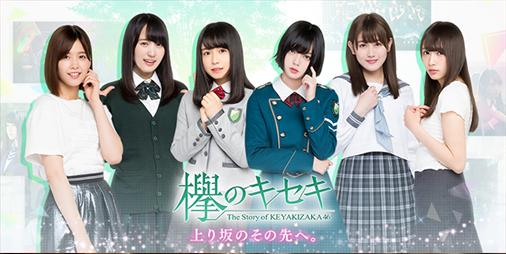 【新作】欅坂46初の公式ゲームアプリ『欅のキセキ』で彼女たちの歩んだ道をともに歩もう!