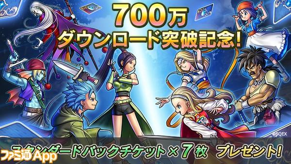DQR_700万突破バナー