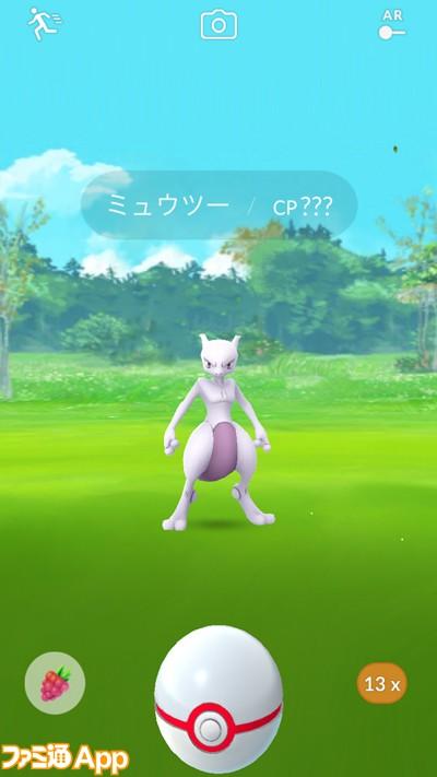 ポケモンGO_EXレイド01