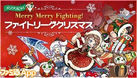 ファイトリーグクリスマス01
