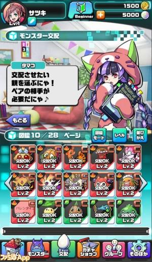 【新】交配_メニュー
