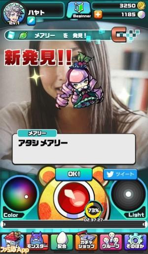 【新】パシャ_女性2