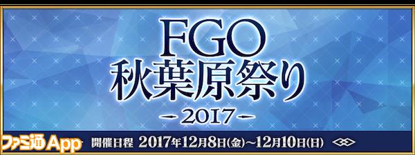 バナー_FGO秋葉原祭り2017