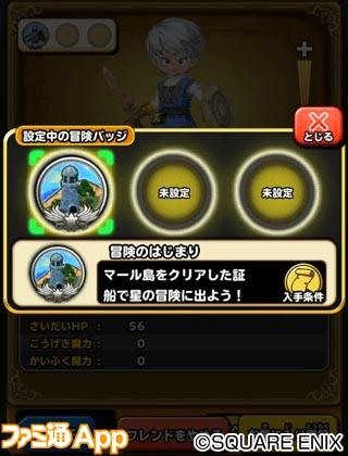 04_冒険バッジ
