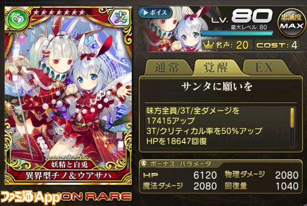 乖離性MA_異界型チノ&ウアサハ歌姫