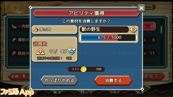 EX_1_アビリティ獲得画面