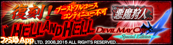 HELL AND HELLバナー