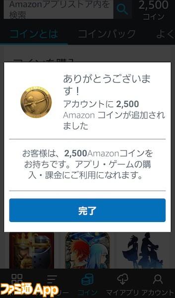 val_Amazonコイン入手完了
