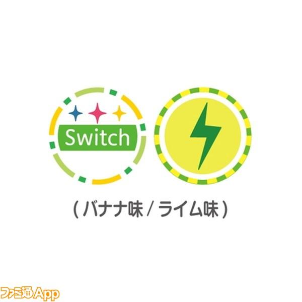 キャンディ 10-Switch2