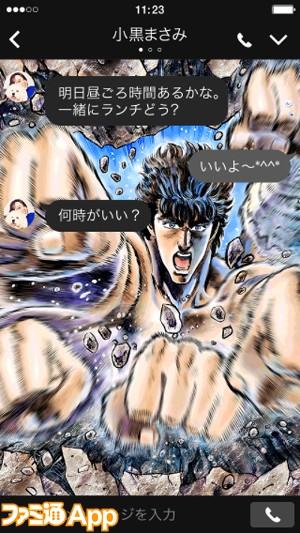 北斗の拳(ケンシロウVer.)_4