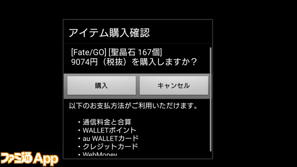 ステップ2_FGO_2