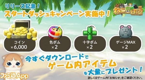 ねこ島キャンペーン