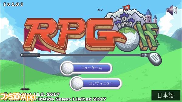 RPGOLF_01
