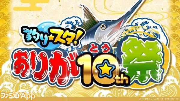 Tsuri01
