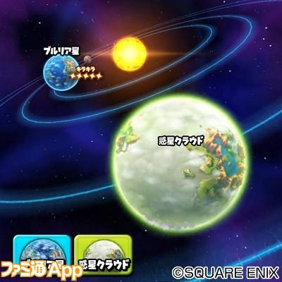 02_惑星クラウド