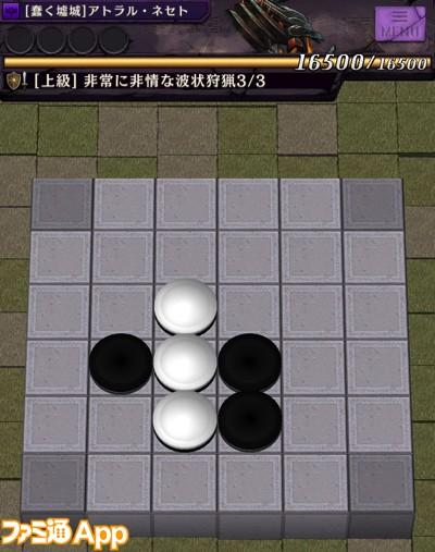 上級_ステージ3