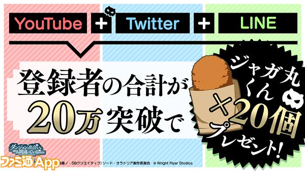 01_500万DL記念「ジャガ丸くん」プレゼントキャンペーン
