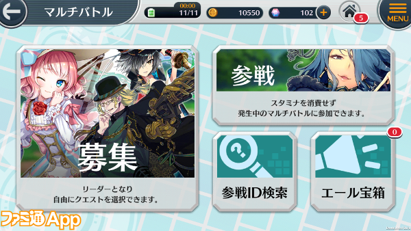 031_協力戦(マルチ)トップ画面