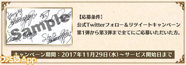 公式Twitterフォロー&RTキャンペーン2