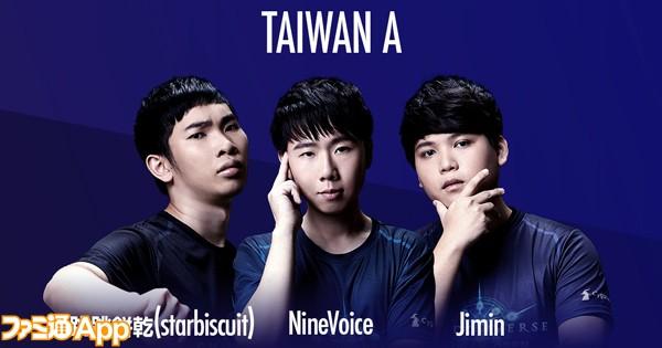 台湾Aチーム