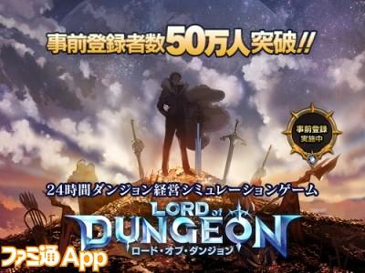 20171115_LODリリース_01