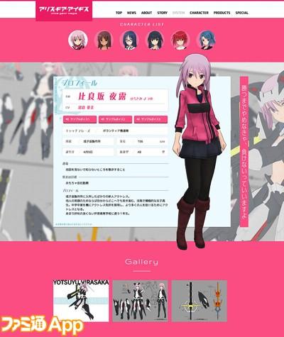 09_キャラクターページ
