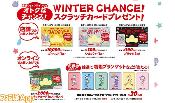 2017winter_sale_teaser02 のコピーa
