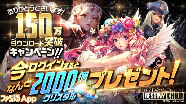150万DL突破キャンペーン