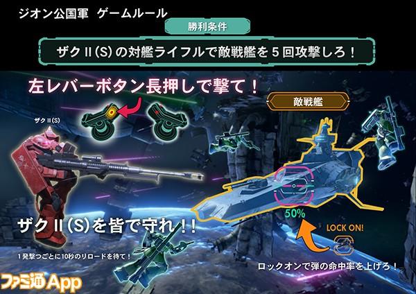 ゲームルールPOP_kizunaVR_Zeon_JP_layout_01