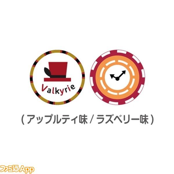 キャンディ 9-Valkyrie2