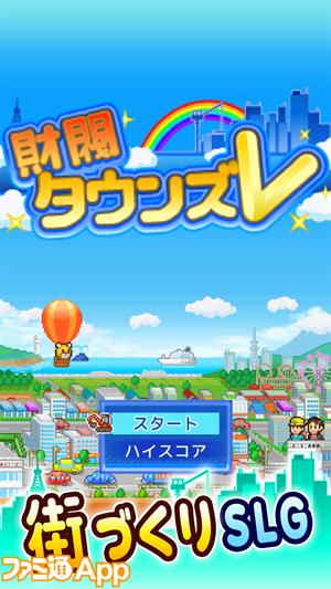 i55_zaibatu_v02_jp